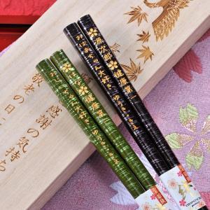 卒寿のお祝い プレゼント 祖父 祖母 名入れ 箸 長寿祝い 誕生日 結婚祝い 還暦祝い 米寿 傘寿 喜寿 男性 女性  夫婦箸 桐箱入り 縞箔模様 ペアセット|original