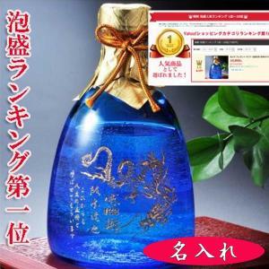 名入れ プレゼント ギフト 泡盛古酒 琉球ガラスボトル