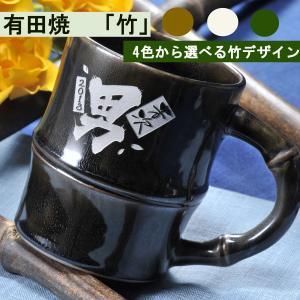 名入れ プレゼント ギフト 有田焼 竹 マグカップ 単品 A-3|original