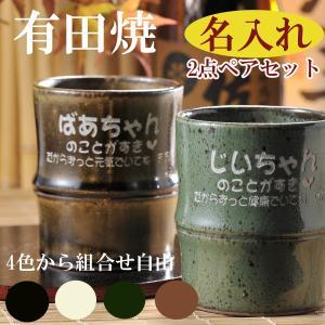 名入れ プレゼント ギフト 有田焼高級陶器 竹 焼酎カップ ペアセット A-11|original