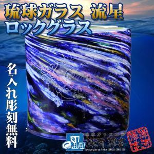 青・ピンク・白・黄色のカラーの硝子を混ぜ込んでマーブル上に巻き上げたような 力強い色味で仕上げた琉球...