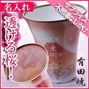 ギフト 母の日 父の日 名入れ  ギフト 赤富士 透過性 赤富士 桜 フリーカップ 単品 お祝い 還暦 喜寿祝 米寿祝 卒寿|original