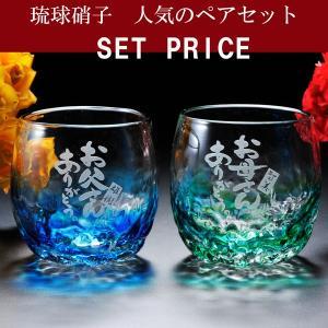 琉球硝子といえば!の代表的なカラー 青x水色 水色x緑の沖縄らしいカラーが特徴の人気のグラス   こ...