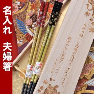 結婚祝い 桐箱入り  夫婦  米寿 傘寿 長寿 還暦  ギフト 金銀桜 ペアセット