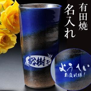 手にすっと持ちやすい細身のカップがとてもお洒落!  焼き物の味わいがでた つややかなブルーで表現され...