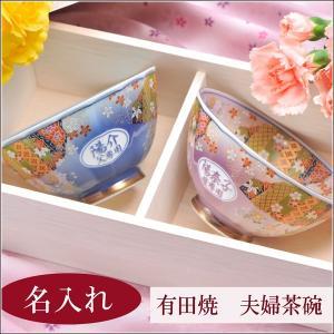 商品名:有田焼 和絵巻文様 夫婦茶碗 ペアセット  ■産地:有田 ■カラー:紫・青 2点ペアセット ...