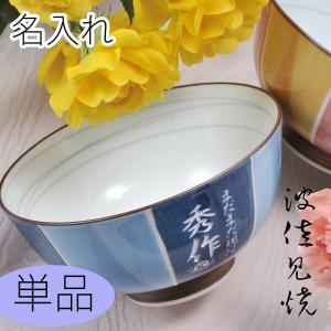 名入れ 波佐見焼 2色縞柄  御茶碗 単品|original