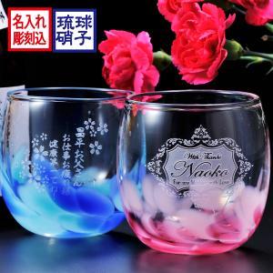 名入れ プレゼント ギフト 沖縄琉球ガラス 花弁樽型グラス|original