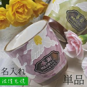 名入れ 波佐見焼 カサブランカ マグカップ 単品|original
