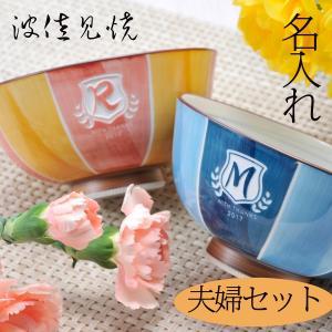 名入れ 波佐見焼 2色縞柄夫婦茶碗 ペアセット|original