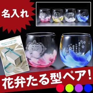 名入れ ギフト プレゼント  琉球ガラス 沖縄琉球ガラス 花弁樽型グラス 2点ペアセット|original