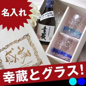 名入れ お祝い 誕生日 プレゼント 男性 女性 結婚記念 沖縄 琉球ガラス 樽型ピンクベースxブルーライン ロックグラス ペアセット & 芋焼酎300mlセット|original