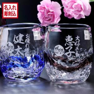 名入れ 琉球硝子 シンプル樽型グラス ペアセット|original