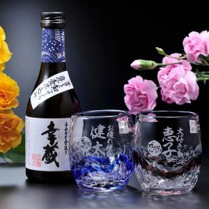 名入れ 酒 琉球硝子 シンプル樽型グラス&焼酎300ml 3点セット|original