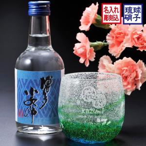 名入れ 琉球硝子 気泡入り樽型ロックグラス&焼酎300mlセット|original