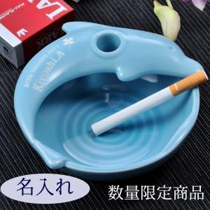 名入れ プレゼント 男性 彼氏 お父さん 友人 名入れ  贈り物 誕生日  選べる ギフト たばこ 喫煙 分煙 開店・開業祝い 退職祝い イルカ 陶器 灰皿 いるか|original