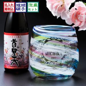 酒 名入れ プレゼント 泡盛ミニボトル付き 琉球硝子 レインボー丸型ロックグラス|original