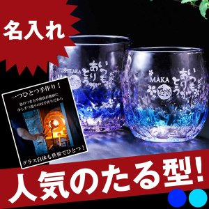 名入れ ギフト プレゼント琉球ガラス グラス 樽型 おしゃれ  樽型ピンクベースxブルーライン|original
