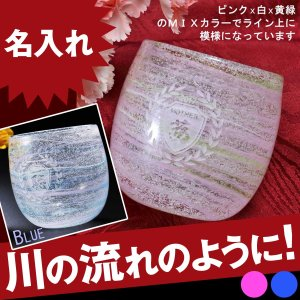名入れ 沖縄産 琉球硝子 煌泡タル3カラーMIXグラス 単品|original
