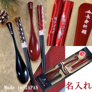 ■箸&スプーンセット 若狭塗り ■色選択;赤セット 黒セット ■Made in JAPAN ■BOX...
