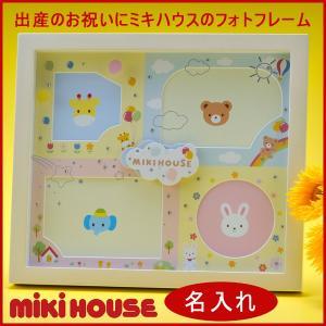 名前入り MIKI HOUSE ミキハウス ラインストーン付きフォトフレーム 4枚用|original