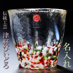 日本製。本州最北端、青森で職人が作る伝統工芸品『津軽びいどろ』日本ならではな情景の『色合い』を形にし...