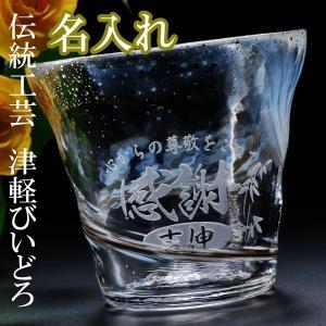 名入れ プレゼント ギフト 伝統工芸 津軽びいどろ 金彩ロックグラス 霧 単品|original