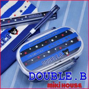 名入れ プレゼント MIKIHOUSE 2段ランチボックス(お弁当箱)セット DoubleBダブルBベア 3点セット|original