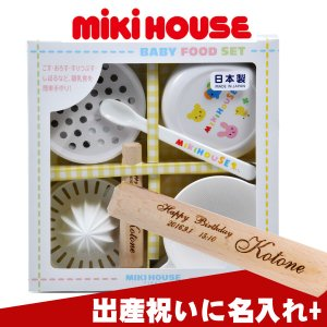 名入れ 出産祝い 食器 おしゃれ MIKI HOUSEミキハウス ベビーフードセット離乳食調理セット 箱入 すり棒 文字彫刻|original