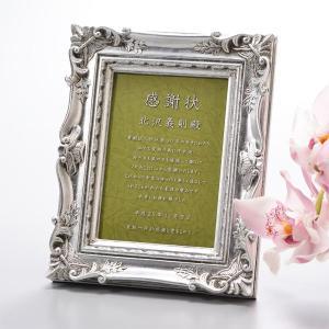 結婚祝い 出産祝 記念日 写真たて 名入れ 盾 記念品 表彰式 名入れ プレゼント アンティークスタイルフォトフレーム|original