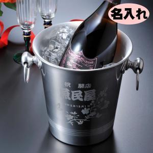 バレンタインギフト 名入れ 開店祝 新築祝 周年祝 店 名入れ アルミ ワインクーラー |original