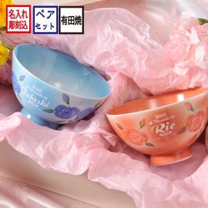 母の日 父の日 お祝い 還暦 喜寿祝 米寿祝 卒寿 夫婦茶碗 カップル 結婚祝い 名入れ プレゼント...