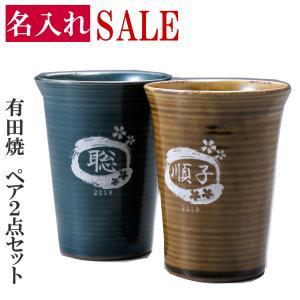 SALE 結婚祝 両親 名入れ お祝い  ギフト 数量限定 有田焼 フリー シンプル 陶器カップ ペアセット|original