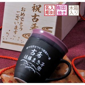 喜寿のお祝い 贈り物 男性 女性 古希祝い 喜寿 卒寿 有田焼 ライン 取っ手付きラインマグカップ 木箱彫刻 ハンカチラッピング スペシャルセット|original