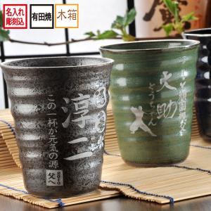名入れ プレゼント ギフト 有田焼 和み焼酎デカカップ  たっぷり容量で使いやすい陶器カップ!ロック...