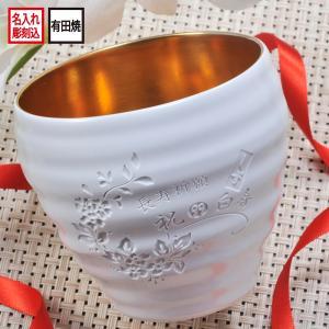 白寿 傘寿 紀寿 祝いに 有田焼 お祝い内金白なごみカップ|original