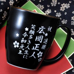 退職祝い プレゼント 男性 女性  名入れ マグカップ 有田焼 内金高級マグカップ 黒 退職祝い 御祝い プレゼント 贈答 取っ手付|original