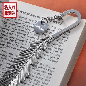 アメリカでは 羽は幸運のシンボルとして 大切に扱われています  そんな羽のデザインのブックマーカーの...
