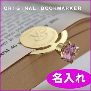 プレゼント 名入れ ダイアモンドリング風ブックマーカー |original