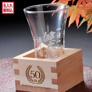 名入れ 酒 プレゼント  ギフト 名入れ プレゼント 冷酒グラス 酒盃 天開・枡セット|original
