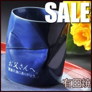 少量のみの販売になりますが 有田焼から 現在的なセンスで作られた カップがアウトレット価格での販売に...