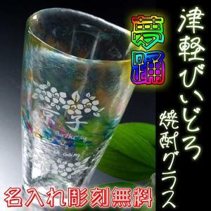 名入れ 津軽びいどろ-焼酎グラス-夢踊|original