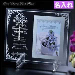 結婚祝 女友達 結婚記念 名入れ 写真たて フォトスタンド 名前入り 20代 30代 周年記念 十字架 クロスチャーム ガラスフォトフレーム 1ウィンドー|original