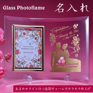 フォトフレーム 写真立て  両親 結婚式 誕生日 ギフト プレゼント 出産祝い 還暦祝い 記念日 お祝いメモリアルガラス縦型  3Dチャーム・ラインストーン付|original