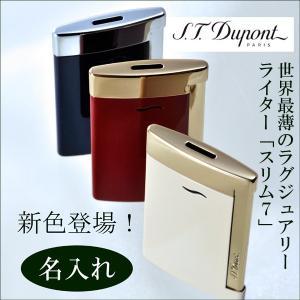 ライター 男性 名入れ 名前入り 誕生日 ギフト バレンタイン名入れ デュポン Dupont ライター SLIM7 027701  (国内正規品) スリム7 世界最薄|original