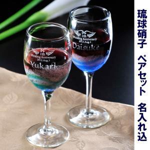 ワイングラス おしゃれ プレゼント ギフト 名入れ プレゼント 結婚祝い カップル ペア 琉球 潮騒 ガラス ワイングラス ペアセット|original