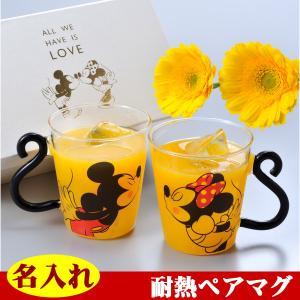バレンタインギフト 結婚祝 おしゃれ ディズニー グラス 名入れ 名前入り 耐熱ペアマグ ミッキー&ミニー|original