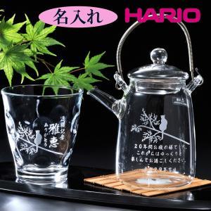 名入れ プレゼント ハリオ アジアン急須(筒型)&グラス お一人様セット|original