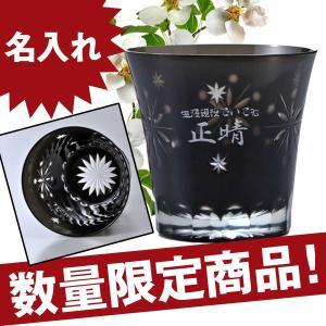 名入れ 切子硝子 ロックグラス ブラックスター|original
