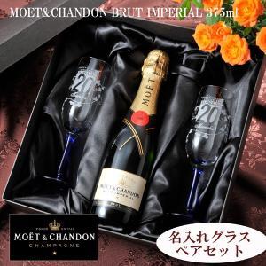 送料無料 名前入り ギフト 誕生日 結婚祝い シャンパングラス-セーヌ ペアセット&モエ エ シャンドン ブリュット アンペリアル 375ml ハーフ 3点セット|original